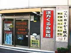 大阪西淀川の漢方くるみ薬局