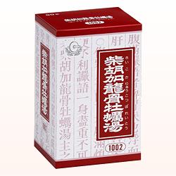 柴胡加竜骨牡蠣湯(さいこかりゅうこつぼれいとう)