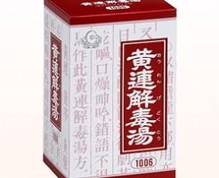 黄連解毒湯(おうれんげどくとう)